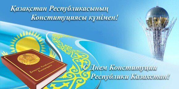 С Днём Конституции Республики Казахстан