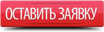 OSTAVIT-ZAYAVKU-2